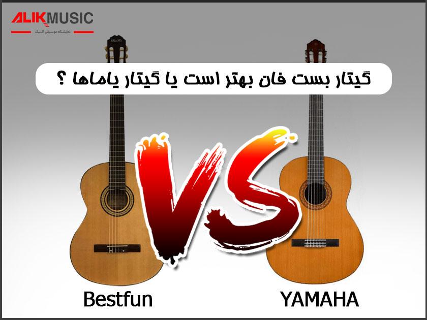 گیتار بست فان بهتر است یا گیتار یاماها