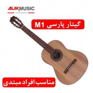 گیتار پارسی M1