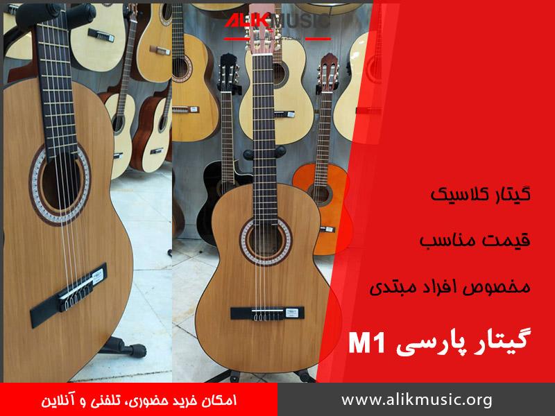 قیمت گیتار پارسی m1 کلاسیک
