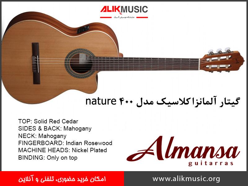 گیتار nature 400
