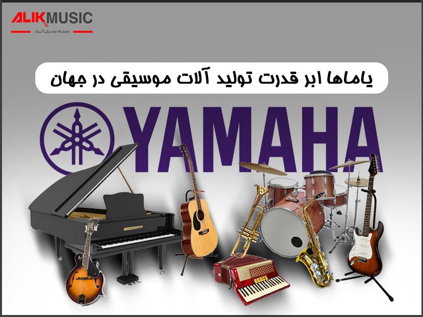 یاماها ابر قدرت تولید آلات موسیقی در جهان