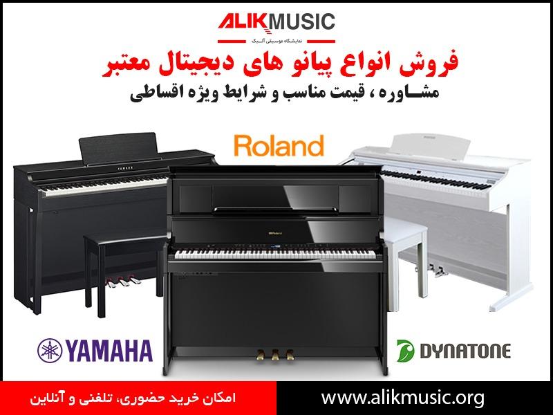 قیمت خرید پیانو دیجیتال