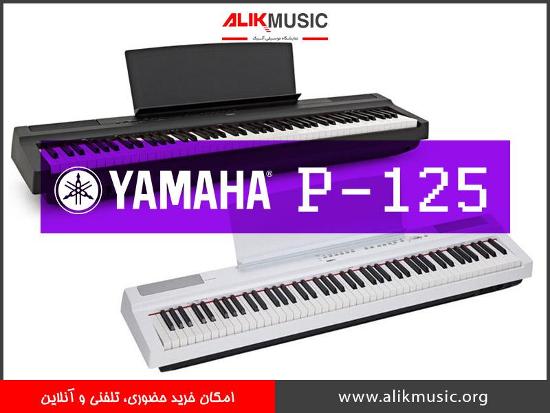 Piano-p-125-Yamaha
