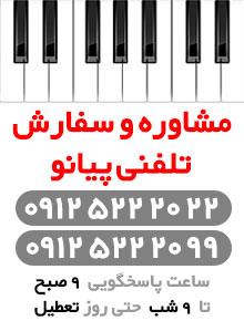 خرید تلفنی پیانو دیجیتال و آکوستیک