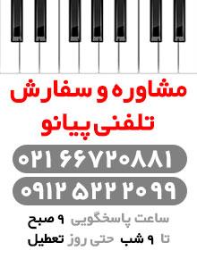 سفارش پیانو از آلیک موزیک