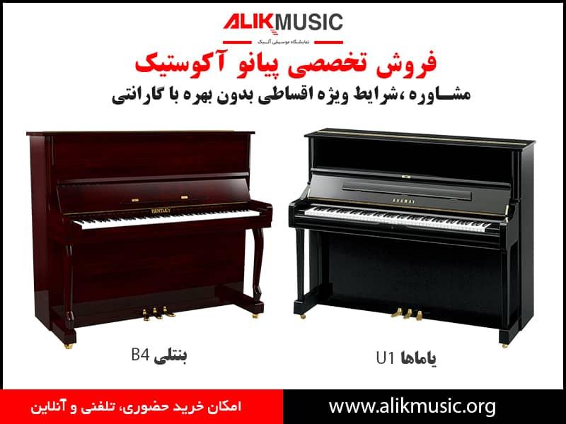خرید قیمت پیانو آکوستیک ارزان ترین مدل های جدید