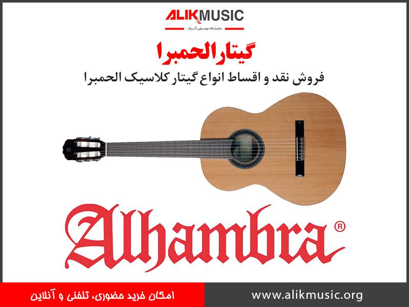 گیتار الحمرا کلاسیک