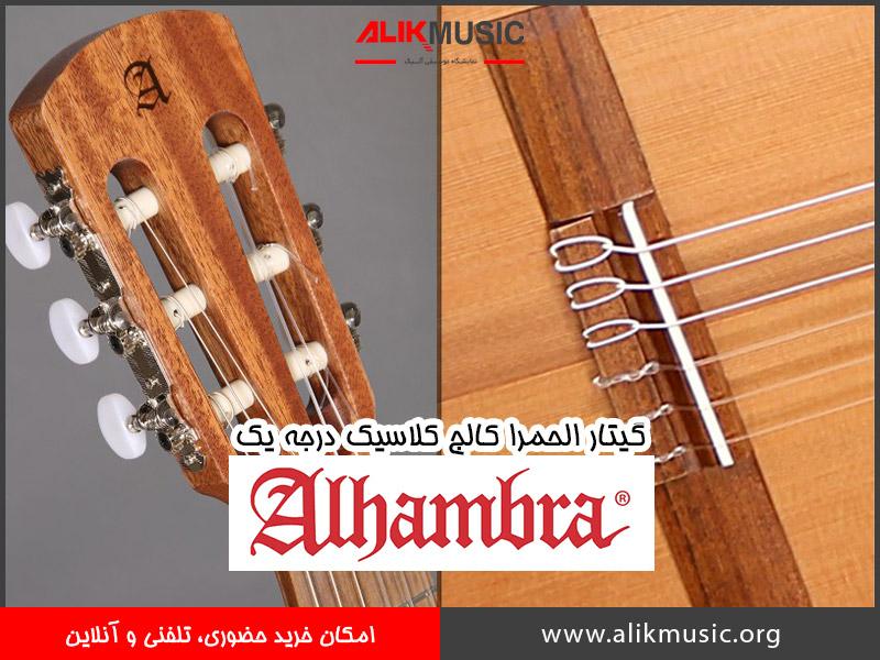 alhambra college گیتار الحمرا کالج