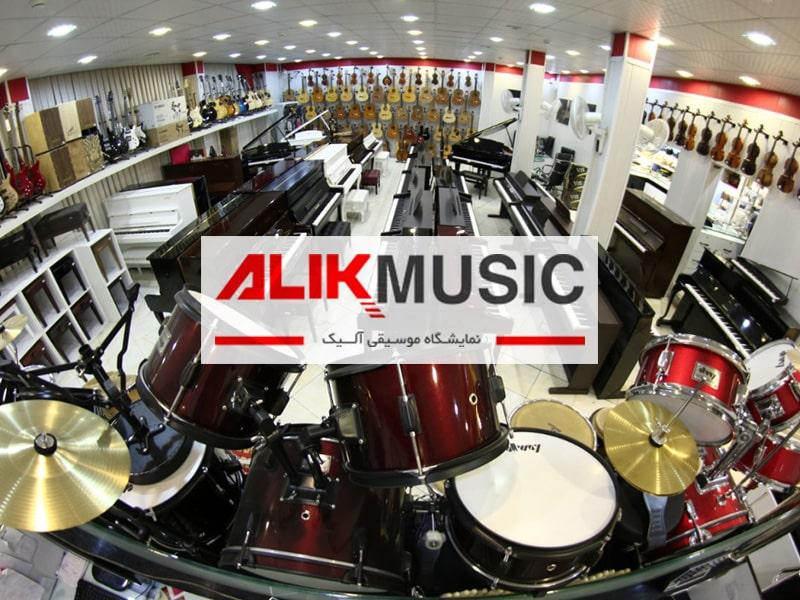 فروشگاه موزیک آلیک