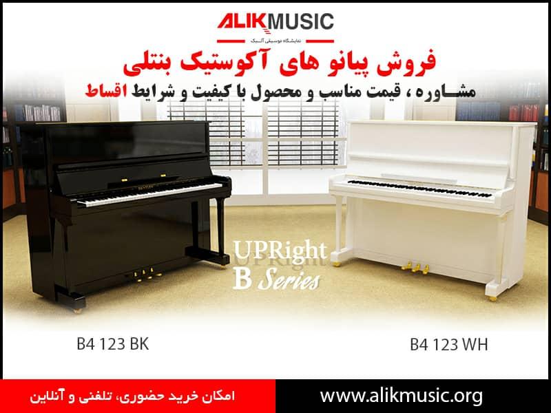قیمت خرید پیانو بنتلی