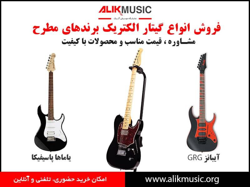 خرید گیتار الکتریک