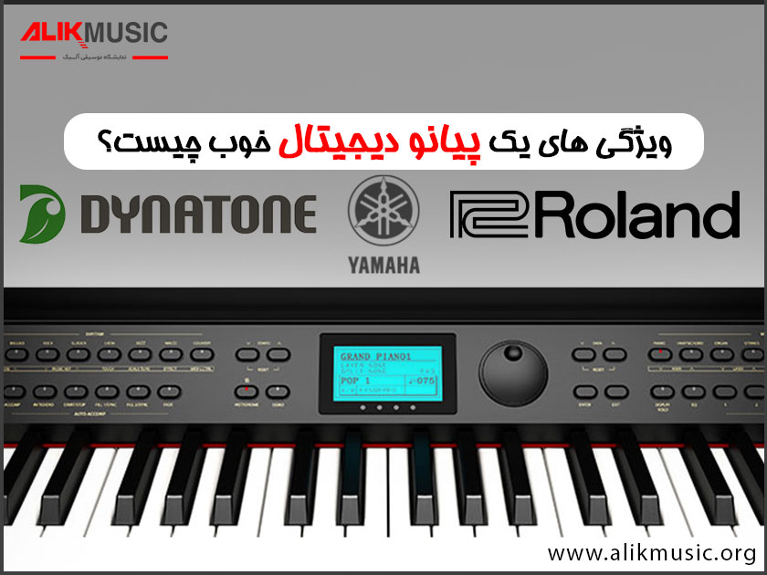 پیانو دیجیتال باید چه ویژگی هایی داشته باشد