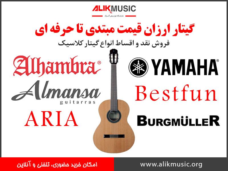 خرید گیتار ارزان قیمت