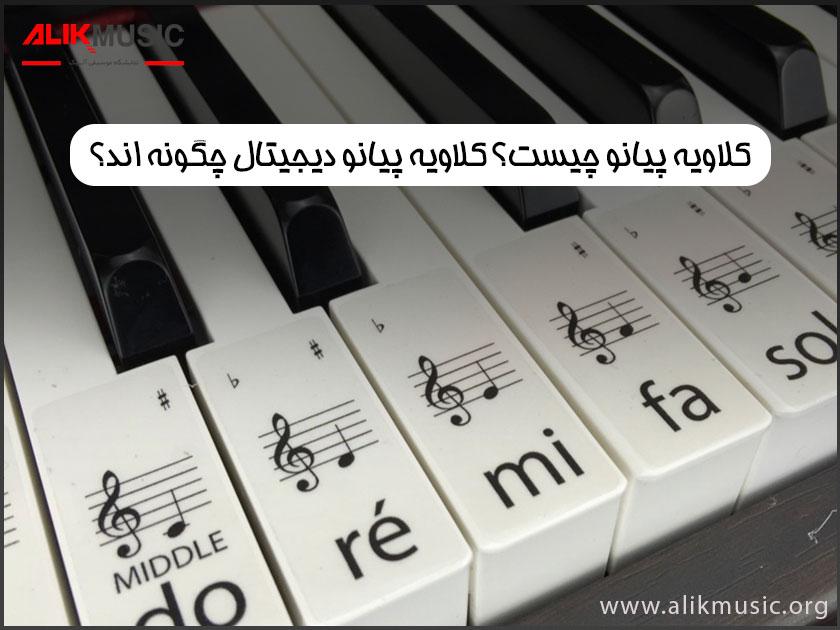کلاویه پیانو چیست؟ کلاویه های پیانو دیجیتال از چه نظر متفاوتند؟