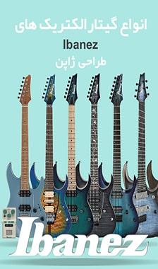 گیتار الکتریک طراحی ژاپنی
