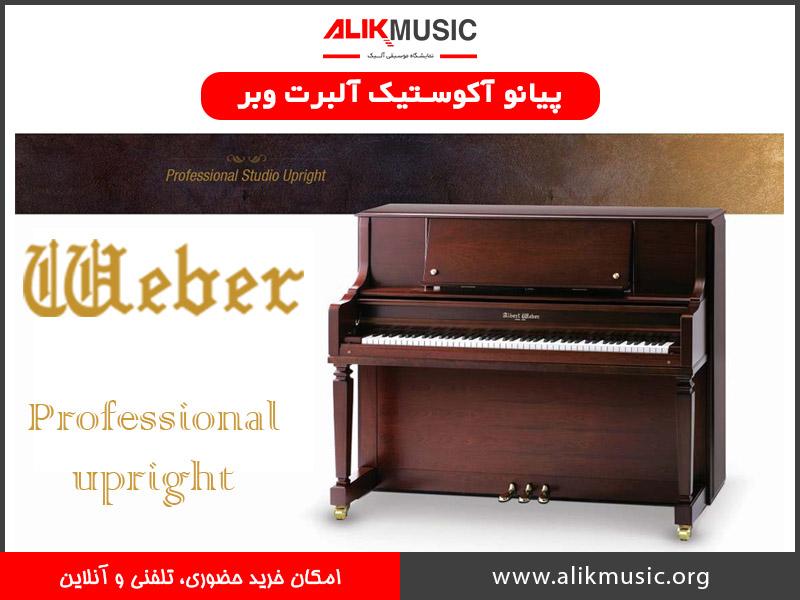 پیانو وبر