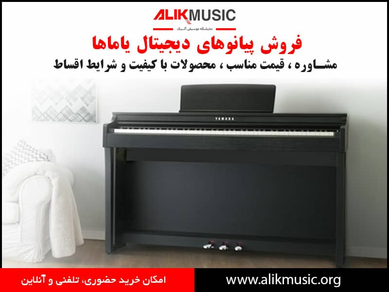 خرید پیانو یاماها دیجیتال YAMAHA